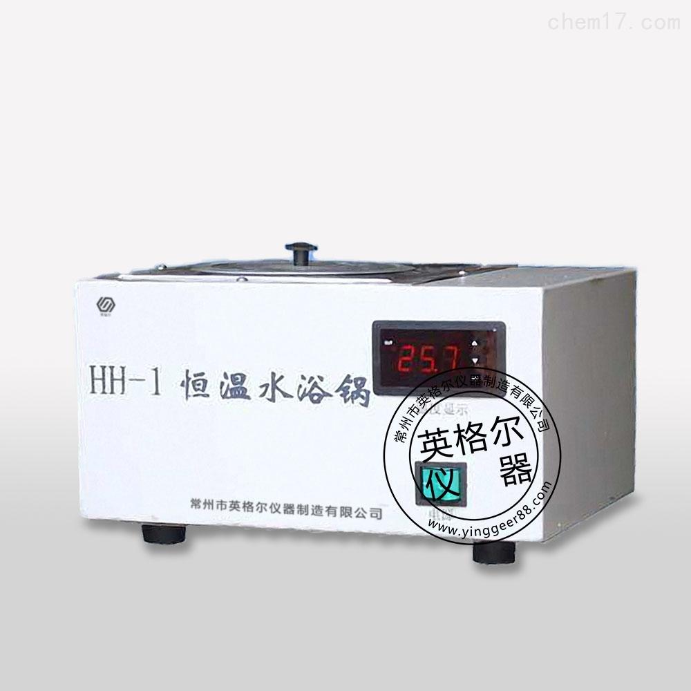HH-1單孔水浴鍋