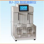 BJ-2D 液晶屏2吊篮智能崩解时限测试仪