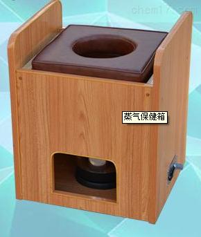 蒸气保健箱 B
