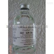 OriGen品牌 CD-50 55%DMSO和5%右旋糖酐40混合液 DMSO/Dextran/DE