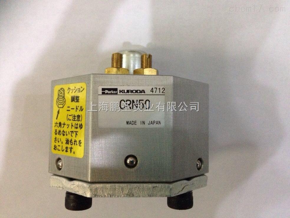 CRN50黑田精工KURODA气缸上海有现货