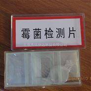 HD-3260郝氏计测玻片 霉菌计数片