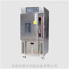 科研单位恒温恒湿试验箱超长保修