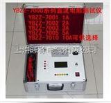 大量批髮YBZZ-7002直流電阻測試儀 2A