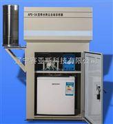 降水降尘自动采样器SYS-APS3A