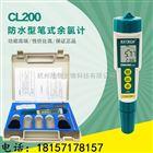 CL-200医院专用余氯检测仪笔式氯消毒残留量快速检测分析测定仪