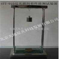 STT-910反光膜附著性能測試儀標準規范