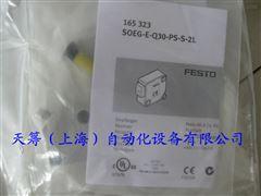 FESTO标准光电式传感器SOEG-E-Q30-PS-S-2L
