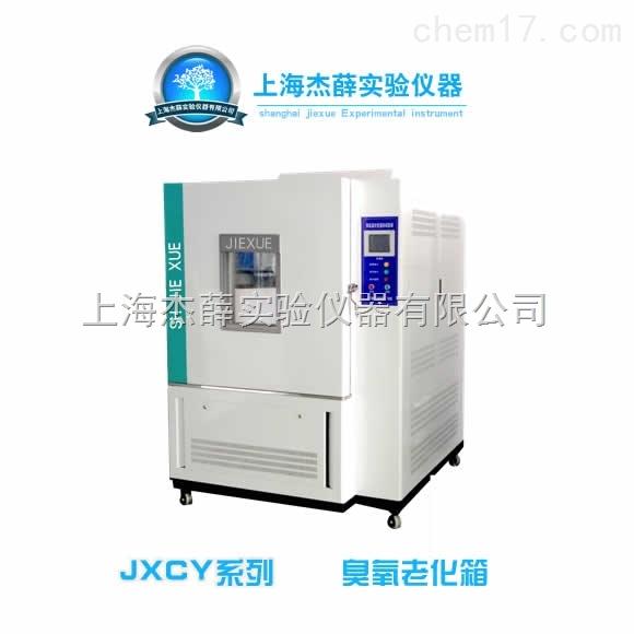 JXCY上海青浦臭氧老化箱