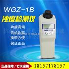 WGZ-1B游泳池馆专用水质检测浊度快速测定仪检测仪分析仪