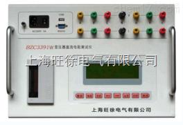 BZC3391W变压器直流电阻测试仪