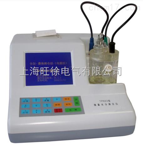 EDWS微量水分测定仪