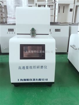 YM-24高通量組織研磨機