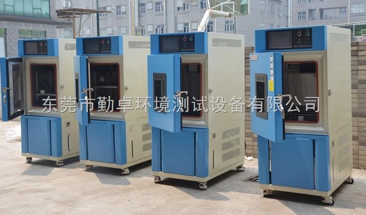 高低温循环交变试验机 高低温测试机 高低温湿热箱温循箱