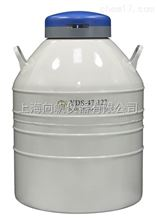 YDS-47-127金凤47升液氮罐
