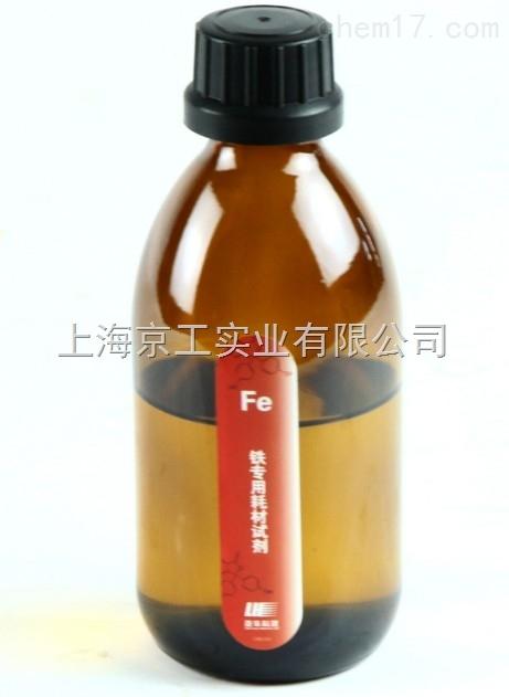 铁试剂LH-Fe