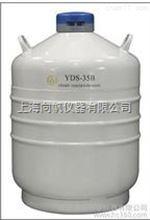 YDS-35B35升运输型液氮罐