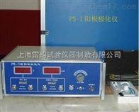 PS-1阳极极化仪种类,阳极极化仪方法