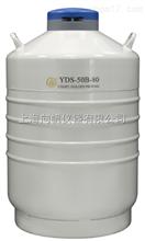 YDS-50B-8050升运输型80口径