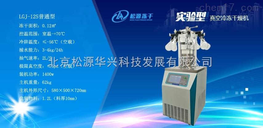 LGJ-12S电加热冻干机