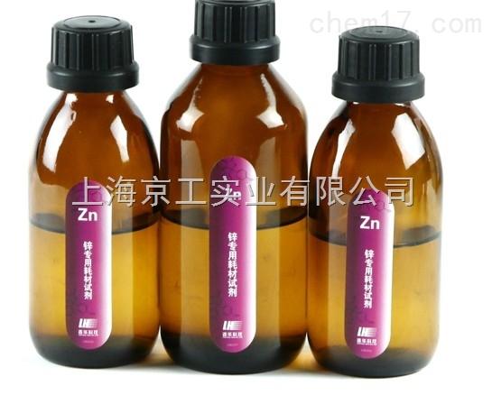 锌试剂LH-Zn