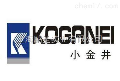 小金井KOGANEI电磁阀合肥一级代理