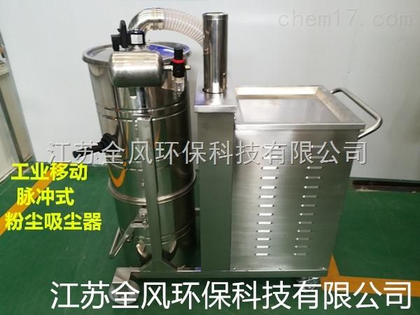 全风-400A环保吸尘器