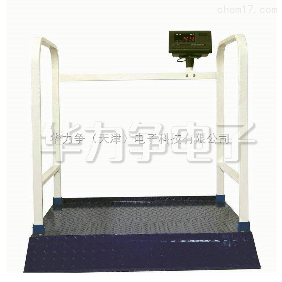 电子轮椅秤/电子体重秤/医用体检秤