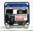 300安内燃柴油发电电焊机