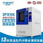 标准定制 IPX9K高温高压喷淋试验箱1000L