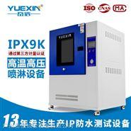 防水检测仪-IPX9K喷水试验箱