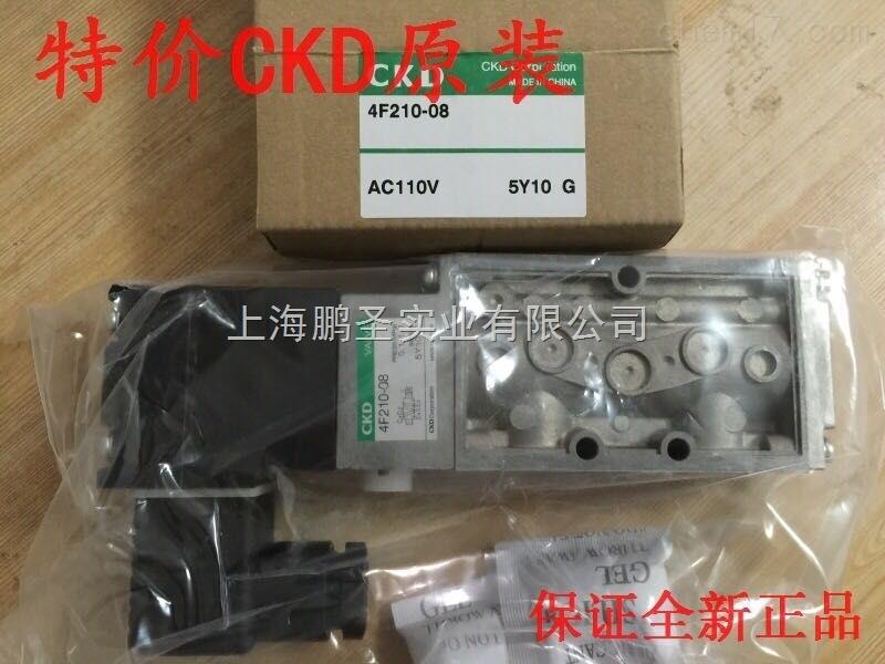 CKD电磁阀4F210-08价格好