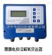覆膜电极溶解氧测定仪
