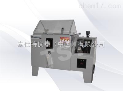 鹽霧腐蝕試驗箱/鹽霧試驗機/標準鹽水噴霧測試箱(福建)