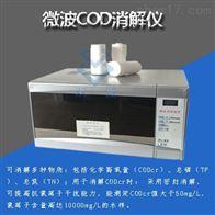 WKL--III微波cod消解器