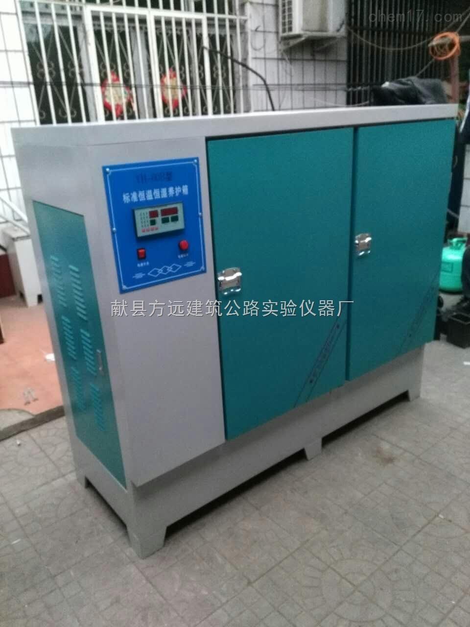 HJ-84型混凝土加速养护箱、加速养护箱