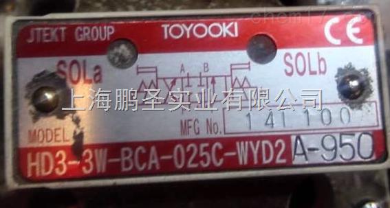 toyooki液压阀HD3-3W-BCA-025C-WYD2A950价格好