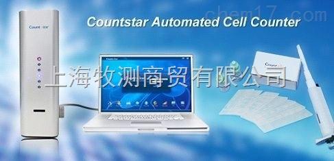 countstar全自动细胞计数仪