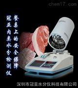 红外线肉类水份测定仪