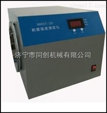 活性炭耐磨强度仪 MHXT-2D
