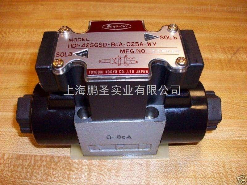 丰兴toyooki换向阀HDI-42SGSD-BCA-025A-WY报价