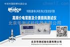 HCJDCS-C高频介电常数测定机装置