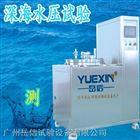 深海水压模拟试验机