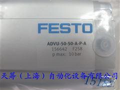 FESTO紧凑型气缸公制双作用ADVU-50-50-A-P-A