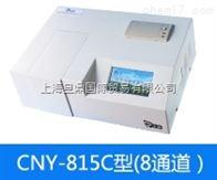 上海厂家供应CNY-815C型农残速测仪 农残仪检测方法