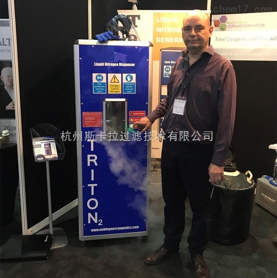 TRITON2美容整形液氮制备机