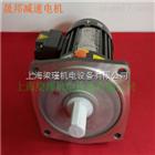 2HP台湾晟邦减速电机- 城邦减速机上海总代理
