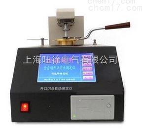 HTKS-80全自动开口闪点测试仪使用方法