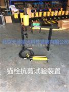 锚栓抗剪试验装置、建筑锚栓抗剪试验装置、锚栓抗剪切试验仪
