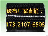 潮州碳纤维布生产厂家,潮州碳纤维生产厂家